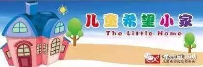little home logo